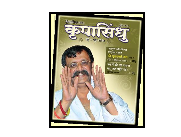 krupasindhu-magazine-2