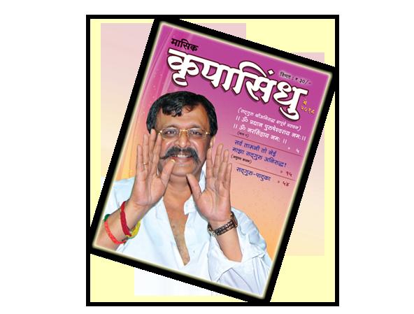 krupasindhu-magazine-3