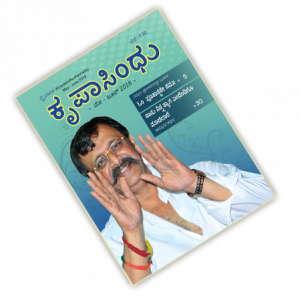 krupasindhu-magazine-51