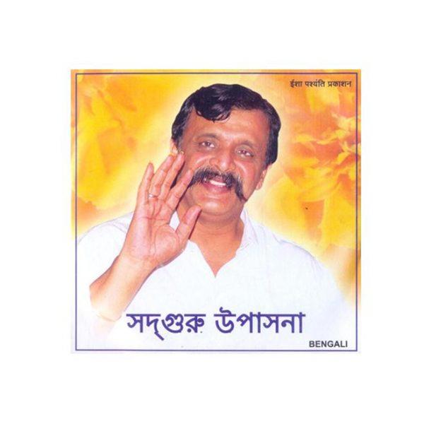sadguru_upasana_bengali