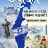 Israel hindi eBook