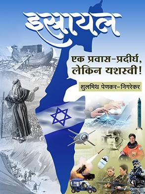 israel-hindi