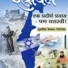 israel marathi eBook