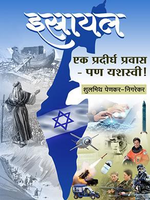 israel-marathi